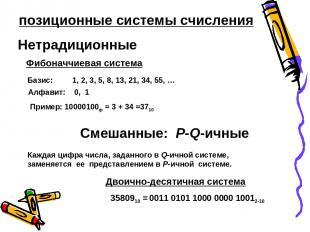 Нетрадиционные Фибоначчиевая система Алфавит: 0, 1 Базис: 1, 2, 3, 5, 8, 13, 21,