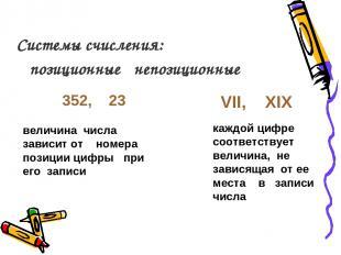 Системы счисления: позиционные непозиционные 352, 23 VII, XIX величина числа зав