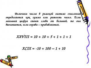 Величина числа в римской системе счисления определяется как сумма или разность ч