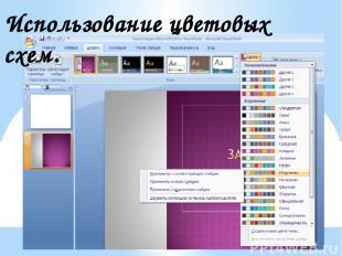 Использование цветовых схем.