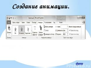 1. В обычном режиме просмотра выделите текст или объект, который нужно использов