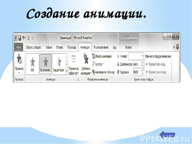 1. В обычном режиме просмотра выделите текст или объект, который нужно использовать как гиперссылку. 2. На вкладке Вставка в группе Связи нажмите кнопку Гиперссылка. 3. В поле Связать с выберите местом в документе. Создание гиперссылки.