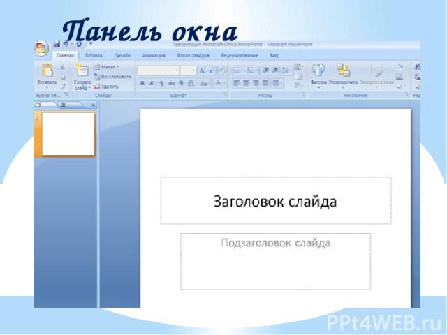 Панель окна программы.