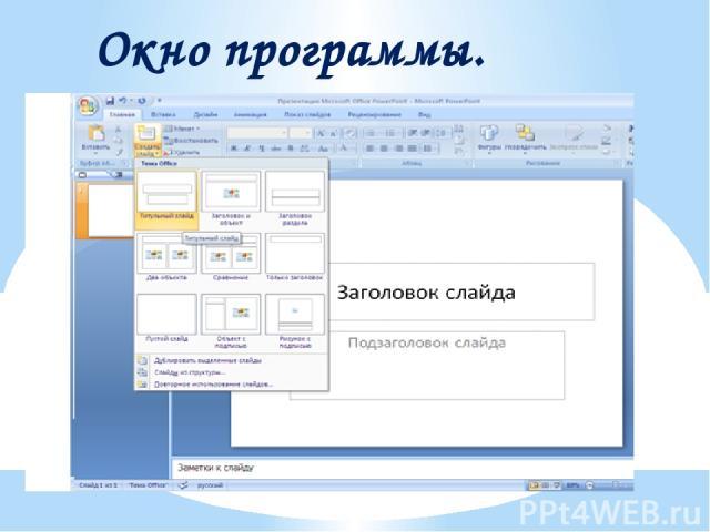 Окно программы.
