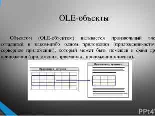OLE-объекты Объектом (OLE-объектом) называется произвольный элемент, созданный в