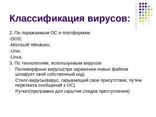 Классификация вирусов: 2. По поражаемым ОС и платформам: -DOS; -Microsoft Window