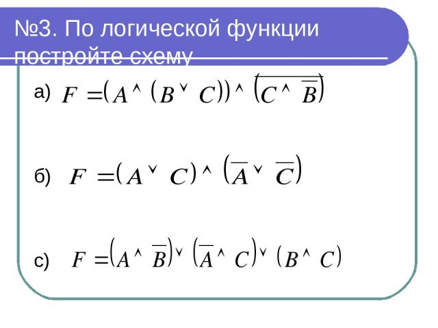 №3. По логической функции постройте схему а) б) с)