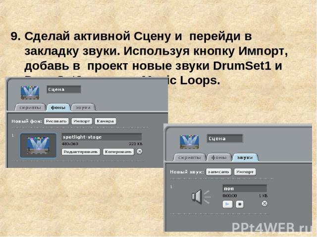 9. Сделай активной Сцену и перейди в закладку звуки. Используя кнопку Импорт, добавь в проект новые звуки DrumSet1 и DrumSet2 из папки Music Loops.