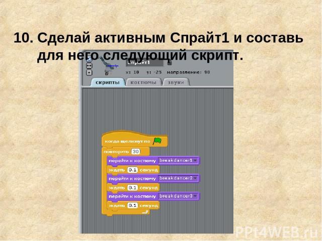 10. Сделай активным Спрайт1 и составь для него следующий скрипт.