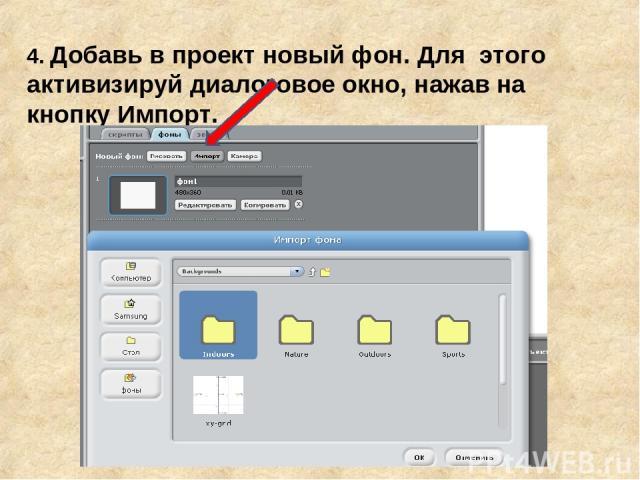 4. Добавь в проект новый фон. Для этого активизируй диалоговое окно, нажав на кнопку Импорт.