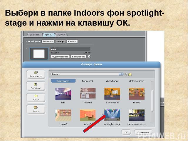 Выбери в папке Indoors фон spotlight-stage и нажми на клавишу ОК.