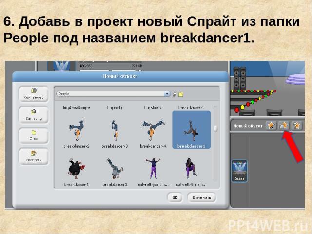 6. Добавь в проект новый Спрайт из папки People под названием breakdancer1.
