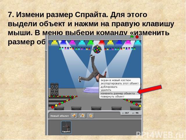 7. Измени размер Спрайта. Для этого выдели объект и нажми на правую клавишу мыши. В меню выбери команду «изменить размер объекта».