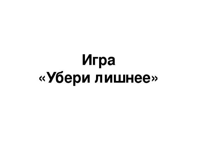 Игра «Убери лишнее»