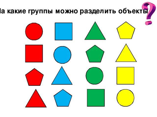 На какие группы можно разделить объекты
