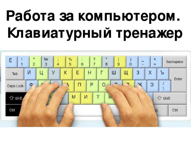 Работа за компьютером. Клавиатурный тренажер