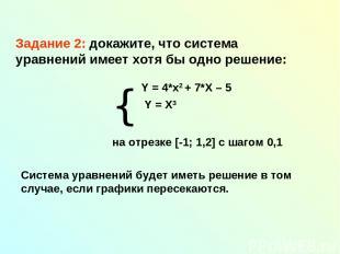 Задание 2: докажите, что система уравнений имеет хотя бы одно решение: на отрезк