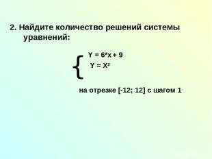 2. Найдите количество решений системы уравнений: на отрезке [-12; 12] с шагом 1