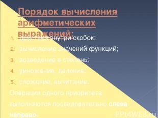Порядок вычисления арифметических выражений: действия внутри скобок; вычисление