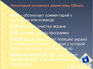 Некоторые основные директивы QBasic REM - обозначает комментарий к программе или