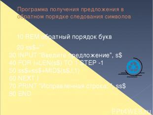 Программа получения предложения в обратном порядке следования символов 10 REM об