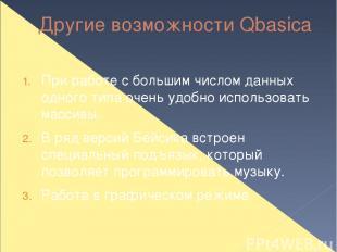 Другие возможности Qbasica При работе с большим числом данных одного типа очень
