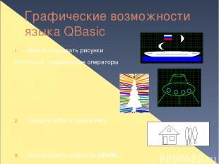 Графические возможности языка QBasic Можно создавать рисунки используя графическ