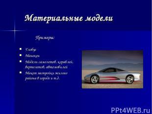 Материальные модели Примеры: Глобус Манекен Модели самолетов, кораблей, вертолет