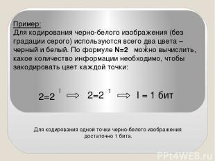 Пример: Для кодирования черно-белого изображения (без градации серого) использую
