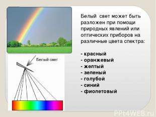 Белый свет может быть разложен при помощи природных явлений или оптических прибо