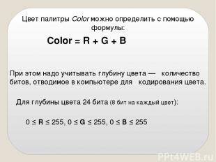 Цвет палитры Color можно определить с помощью формулы: Color = R + G + В При это