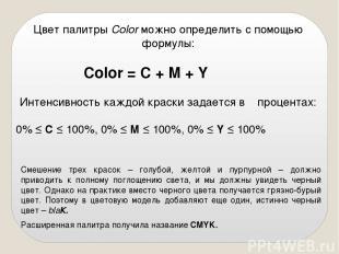 Цвет палитры Color можно определить с помощью формулы: Color = С + M + Y Интенси
