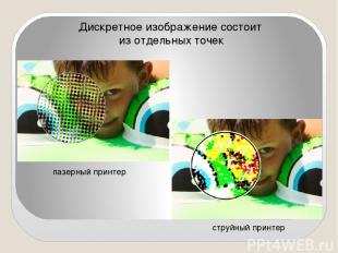 Дискретное изображение состоит из отдельных точек лазерный принтер струйный прин