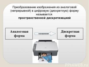 Преобразование изображения из аналоговой (непрерывной) в цифровую (дискретную) ф