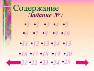 Задание № : 2 3 4 1 5 6 7 8 9 10 11 12 13 14 15 16 17 18 19 20 21 22 23 24 25