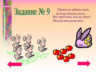 Принесла зайчиха мать, Деткам яблоки опять. Вот проблема, как же быть? Яблоки на