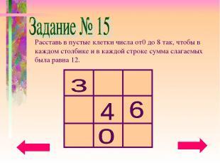 Расставь в пустые клетки числа от0 до 8 так, чтобы в каждом столбике и в каждой