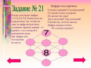 В игре участвуют цифры 1,2,3,4,5,6,7,8. Разместите их в кружочках так, чтобы ни