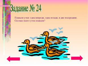 Плавали утки: одна впереди, одна позади, и две посередине. Сколько всего уток пл