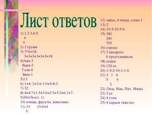 1) 1.2.3.4.5. 6 6 2) 2 груши 3) 3*6=18 3+3+3+3+3+3=18 4)Аня-3 Варя-2 Галя-4 Зина