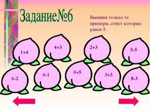 Выпиши только те примеры ,ответ которых равен 5.
