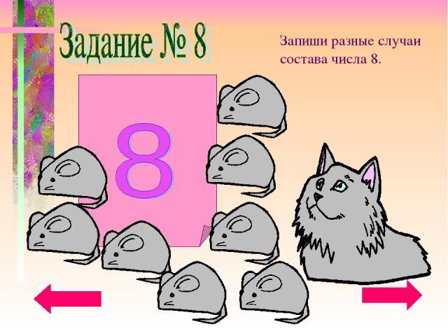 Запиши разные случаи состава числа 8.