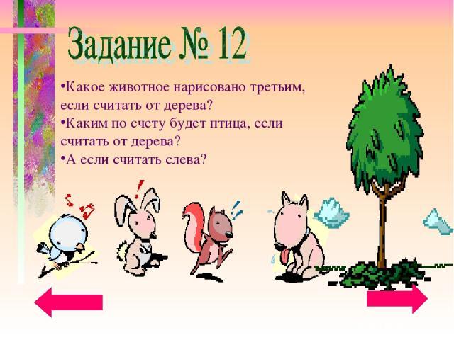 Какое животное нарисовано третьим, если считать от дерева? Каким по счету будет птица, если считать от дерева? А если считать слева?