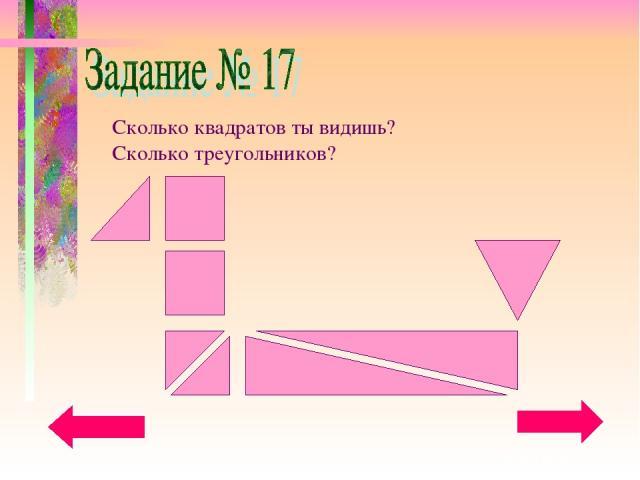 Сколько квадратов ты видишь? Сколько треугольников?