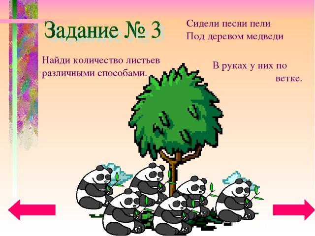 Сидели песни пели Под деревом медведи Найди количество листьев различными способами. В руках у них по ветке.