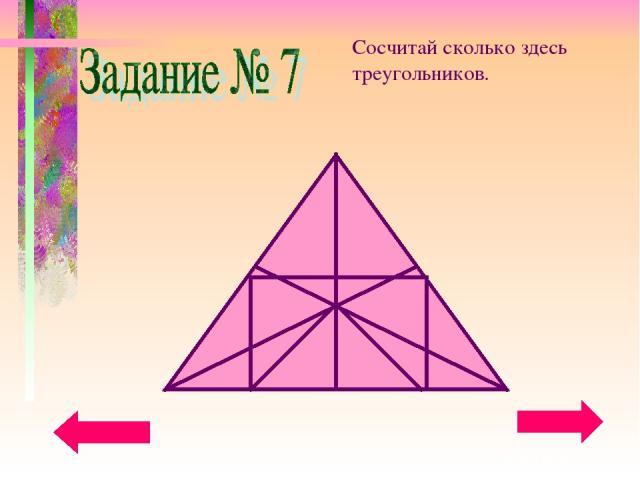 Сосчитай сколько здесь треугольников.