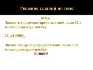 №3(а) Записать внутреннее представление числа 32 в восьмиразрядную ячейку 3210=1