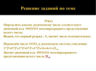 №4(а) Определить какому десятичному числу соответствует двоичный код 00010101 во