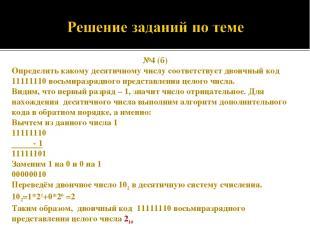 №4 (б) Определить какому десятичному числу соответствует двоичный код 11111110 в