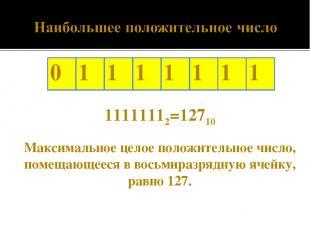 11111112=12710 Максимальное целое положительное число, помещающееся в восьмиразр